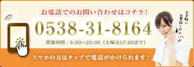 電話番号:0538-31-8164