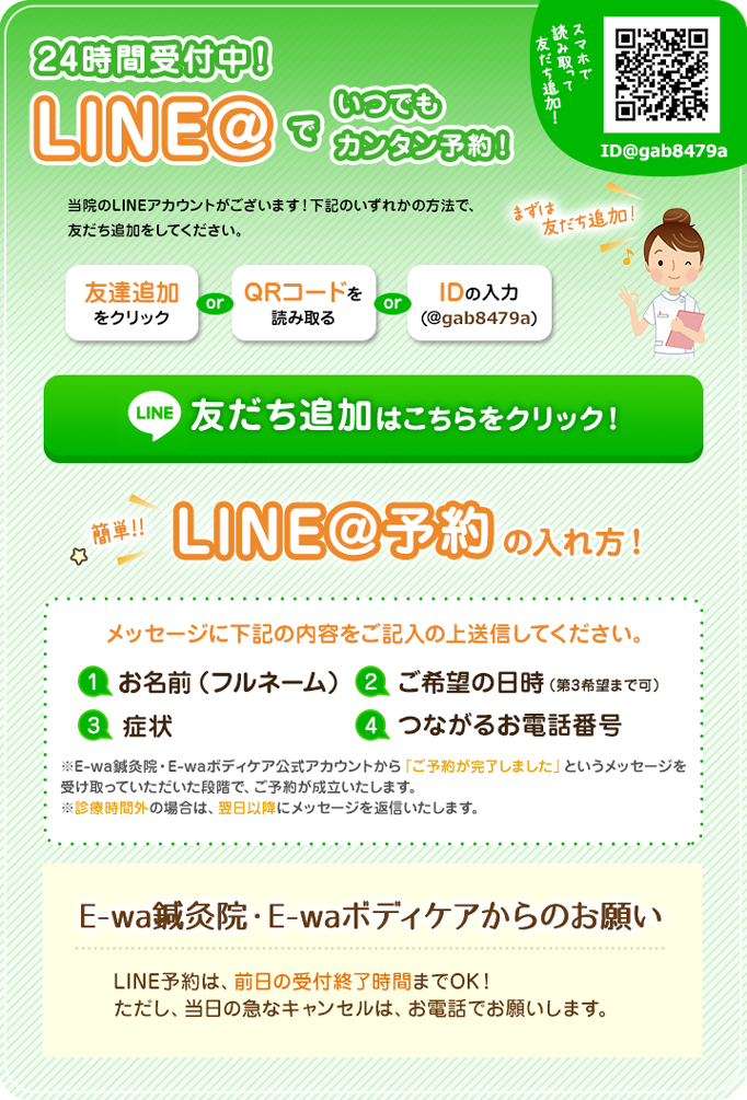 24時間受付中!LINE@でいつでもカンタン予約!