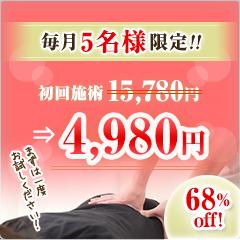 毎月5名様限定。初回のみ3980円で施術!
